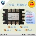 滿志 GJH33-40A三相直流控交流固態繼電器