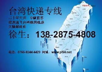 车公庙到台湾飞机托运行李价格