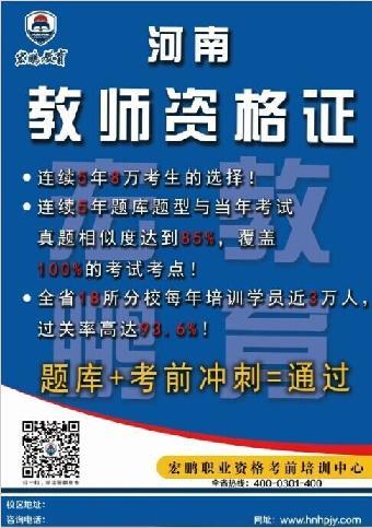 2014年河南省教师资格证考试教育理论考试时间已定