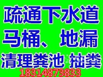 萧山新塘专业下水道疏通马桶地漏水槽浴缸小便池