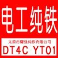 电工纯铁DT4 DT4E DT4C