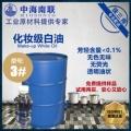 3号白油无色无味、硅酮玻璃胶溶剂PVC 降粘剂