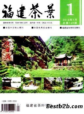 北大核心期刊《福建茶叶》收各科目与茶文化相