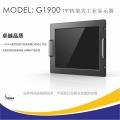 19寸工業液晶顯示器G1900機架式工控監視器