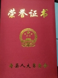 荣誉证书定制宁波