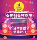 """赤峰好声音茶引爆市场""""双11""""狂欢热潮"""