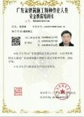 深圳建筑特种作业培训