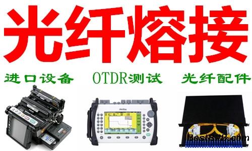 青島專業光纖熔接 OTDR測試 光纖配件