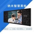 珠海86寸厂家直销纳米触控黑板电子屏黑板教学一体机