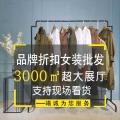 香依倩穎品牌折扣國際品牌女裝尾貨 北京心丸服裝尾貨