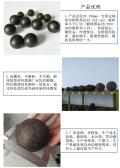 耐磨鋼球 鑄球 鍛球 熱軋球
