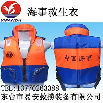 中国海事局,渔政局,海警专供救生衣