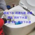 太原專業衛生間除臭安裝潔具換地漏修馬桶漏水疏通馬桶