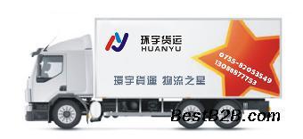 深圳龙华至浙江丽水行李家具搬家公司专线