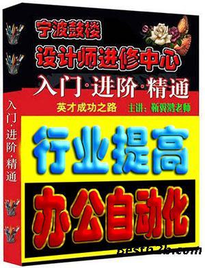 宁波培训自动化-ps-cad-3d办公志趣的_亭子网cad最好图块图片