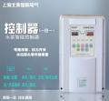 中文操作 一控一塑箱 智能控制器