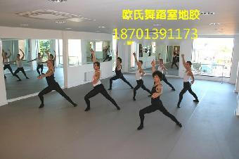 舞蹈/进口舞蹈地胶,舞蹈教室专用地胶,舞蹈室地胶
