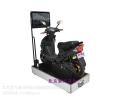 摩托車安全駕駛體驗設備