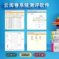 测评阅卷系统调试 临县网上自动阅卷系统