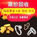 阳谷县周生生黄金专业回收店