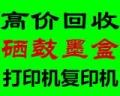 青浦区白鹤华新朱家角重固赵巷徐泾凤溪香花桥回收墨盒