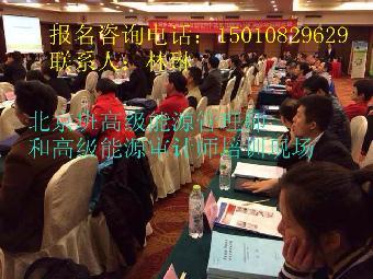 深圳 节能服务公司资质申请高级能源管理师培