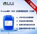 反滲透阻垢劑無磷