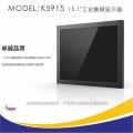 深圳工業顯示器生產廠家7寸-24寸嵌入式工業液晶顯