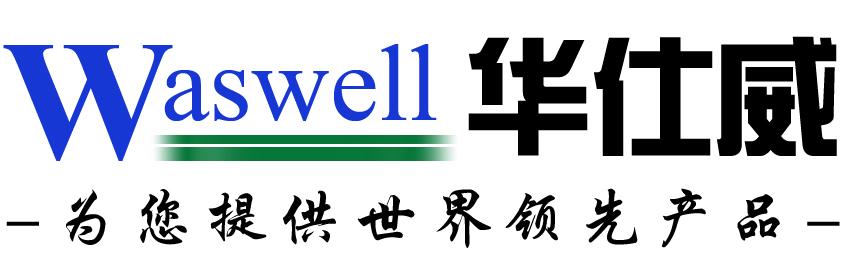 东莞市华仕威水处理器材有限公司