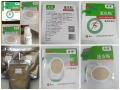 沙蒿子透皮貼的使用方法