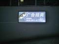 地下停車位廣告公司 上海地下車庫燈箱廣告制作公司