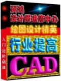 宁波CAD培训高效速成
