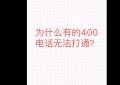 上海400电话文案营销中需要注意的两点