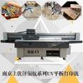 小型uv平板打印机 G2513打印机直销