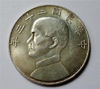 民国二十一年(1932年)孙中山像金本位币半圆银币样币(lm105)