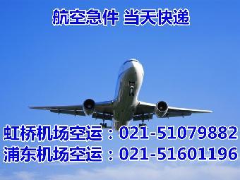 上海虹桥机场国内快递公司