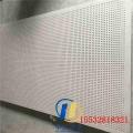 高鐵安裝吸音穿孔板低價促銷