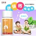 維生素鈣片壓片糖果代加工 兒童中老年鈣片OEM