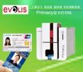 深圳primacy證卡打印機