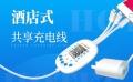 桂林租电酒店网咖客房扫码充电器代理 2019创业新