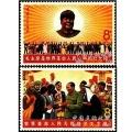 具有价值和意义的毛主席的革命文艺路线胜利万岁邮票