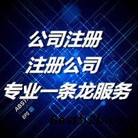 广州注册公司地址挂靠提供 公司注册 特殊省名