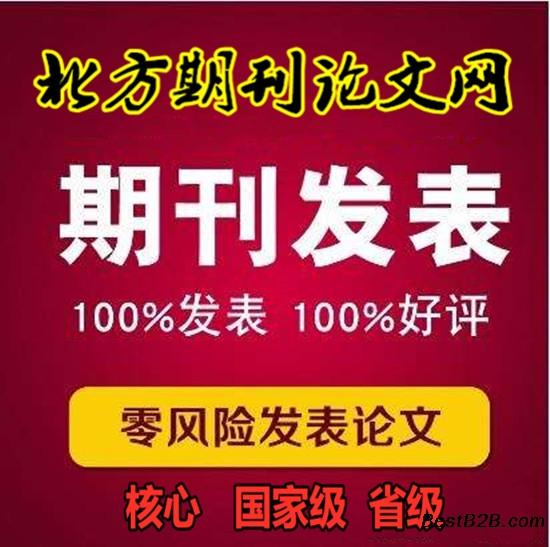 中文核心期刊電機與控制應用征稿