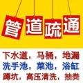 九江長城路專業低價管道疏通 馬桶疏通 化糞池清理