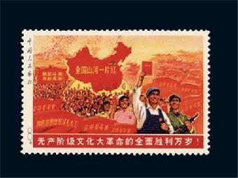 全国山河一片红邮票估价 杭州交易