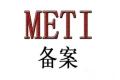 出口日本為什么要做METI備案