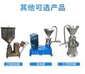 130型花生酱高效胶体磨 豆浆不锈钢精细研磨机
