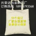 上海帆布袋厂家定制LOGO图案一个广告礼品包