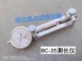 BC-35測長儀