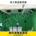 北京虛擬演播室租賃 節目訪談 錄課室租賃